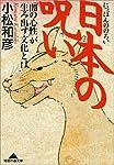 日本の呪い―「闇の心性」が生み出す文化とは (光文社文庫―光文社ノンフィクション文庫)