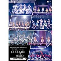 Hello! Project 20th Anniversary!! Hello! Project COUNTDOWN PARTY 2017 〜GOOD BYE & HELLO! 〜