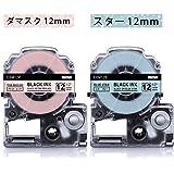 Suminey キングジム テプラPRO テープ カートリッジ 模様 SBM12B SBM12P マット スター/緞子柄 黒文字 12mm KING JIMテプララベルライター用 互換テープ 二個セット