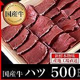 国産牛 ハツ 焼肉用 500g (kagoshimabeef)