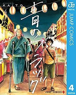 [KAITO]の青のフラッグ 4 (ジャンプコミックスDIGITAL)