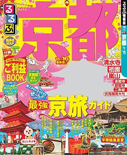 るるぶ京都'15~'16 (国内シリーズ)