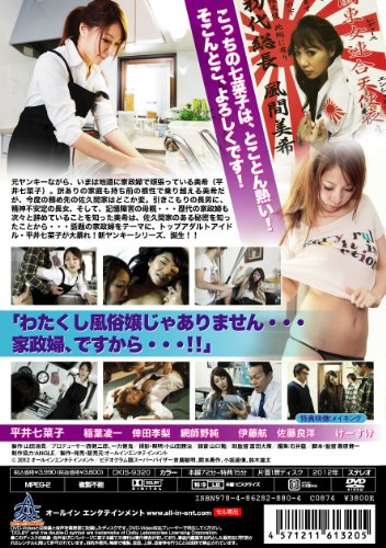 ヤンキー家政婦 [DVD]
