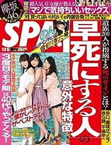週刊SPA! 2016