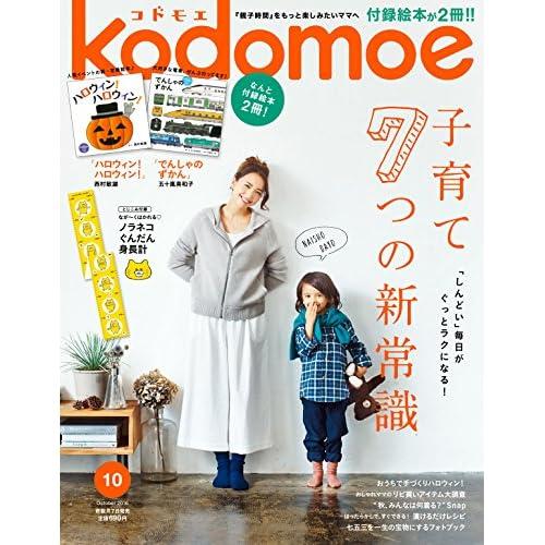 kodomoe(コドモエ) 2016年 10 月号 (雑誌)