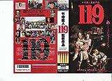 119 [VHS] 画像