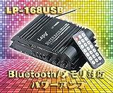 origin LEPY 社新作 USB / SDカード / Bluetooth 対応 2.1 チャンネル パワーアンプ PSE 認証 5A アダプター 付き LP-168USB