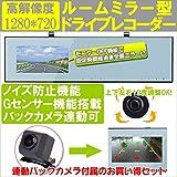 1台3役 ドライブレコーダー搭載 一体型ルームミラー 付属バックカメラ連動 バックモニターにも!ノイズキャンセラー内蔵 12V用