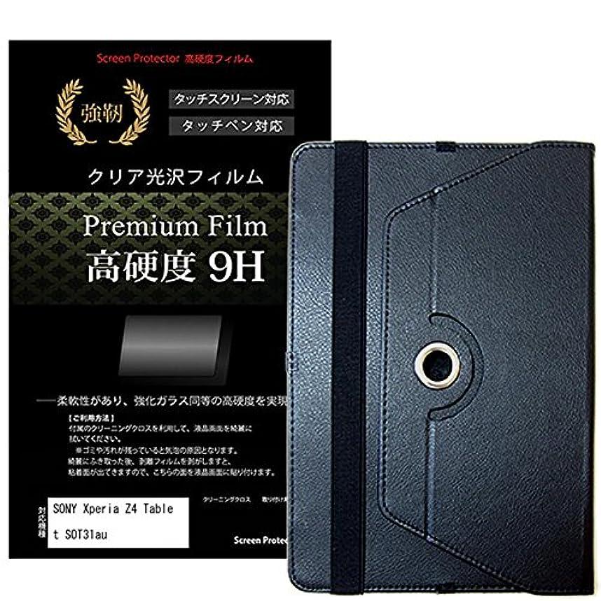 道徳の義務づける流メディアカバーマーケット SONY Xperia Z4 Tablet SOT31 au [10.1インチ(2560x1600)]機種用 【360度回転スタンドレザーケース 黒 と 強化ガラス同等 高硬度9H 液晶保護フィルム のセット】