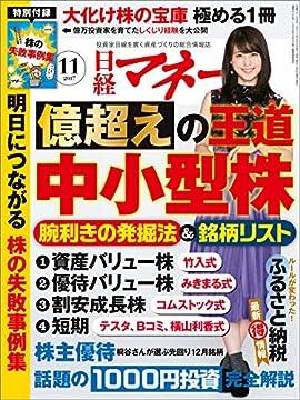日経マネーの書影