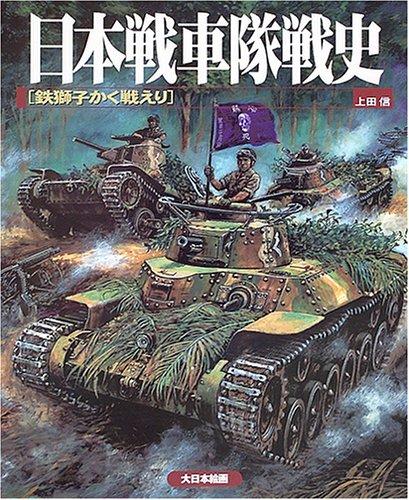 日本戦車隊戦史—鉄獅子かく戦えり