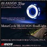 バイク用 バイキセノンプロジェクター CCFL ダブル イカリング 25W 6000K/HID/1灯/青×白/_92260