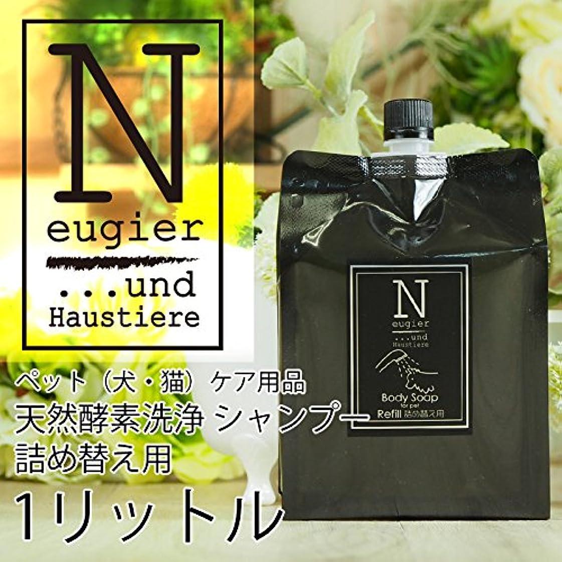 比較的貫通家族Neugier ケアシリーズ body Soap (ボディーソープ/ペットシャンプー) (1000)