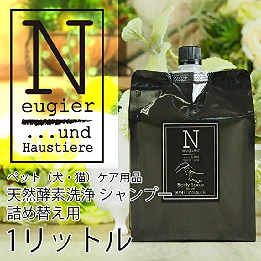 Neugier ケアシリーズ body Soap (ボディーソープ/ペットシャンプー) (1000)