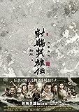 射雕英雄伝 DVD-BOXI[DVD]