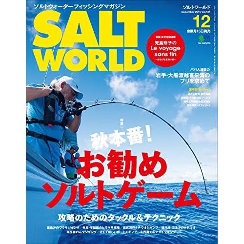 SALT WORLD(ソルトワールド) 2016年12月号 Vol.121[雑誌]