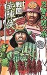 戦国武陣侠〈5〉恩讐の関ヶ原 (歴史群像新書)