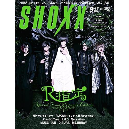 SHOXX(ショックス) 2016年 09月号