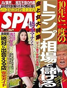 週刊SPA! 2017年02月07日号