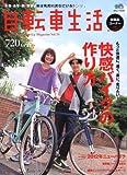 自転車生活 34 (エイムック 2235)