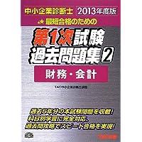 中小企業診断士 第1次試験過去問題集 (2) 財務・会計 2013年度