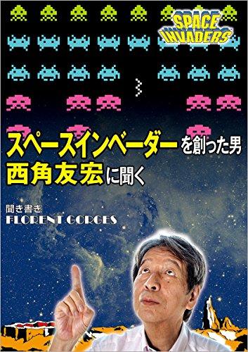 スペースインベーダーを創った男 西角友宏に聞く 発売日