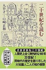 二十世紀を読む (中公文庫) 文庫