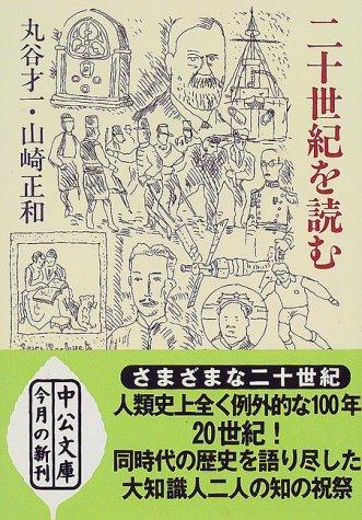 二十世紀を読む / 丸谷 才一,山崎 正和