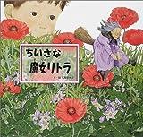 ちいさな魔女リトラ (日本傑作絵本シリーズ)