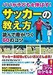 いちばんやさしい! パパのための「サッカーの教え方」がわかる本
