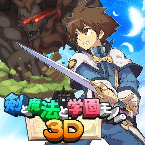 剣と魔法と学園モノ。3D - 3DS