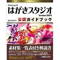 はがきスタジオVersion2004公認ガイドブック
