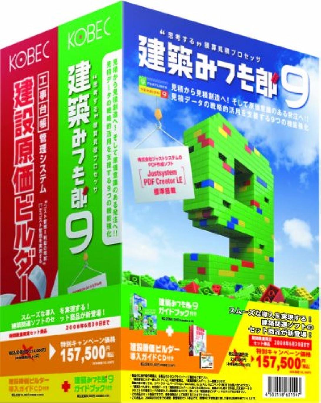 建築みつも郎 9 ガイドブック付き/建設原価ビルダー導入ガイドCD付きセット