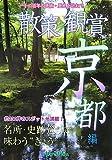 散策&観賞 京都編〈2007年度版〉約230件のスポットが満載!