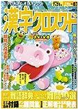 漢字クロスワード 2008年 07月号 [雑誌]