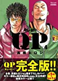 QP完全版 4 (プレイコミックエクストラ)