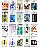 【父の日限定】日本全国酒処巡り!地酒カップ20種類セット!1種類ずつ商品説明がわかる「御品書き付」