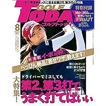 GOLF TODAY (ゴルフトゥデイ) 2015年 8月号 [雑誌]