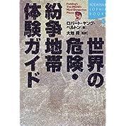 世界の危険・紛争地帯体験ガイド (講談社SOPHIA BOOKS)