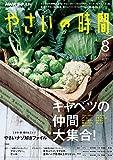 NHK趣味の園芸 やさいの時間 2017年8月号 [雑誌] (NHKテキスト)