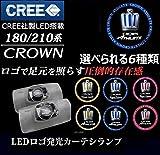 1年間保証!カーテシランプ エンブレム/ロゴ クラウン アスリート 18/200/210 左右2個セット CREE LED/ブルー/カーテシ/ルームランプ/アンダースポットライ(青)