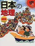 日本の地理 (朝日ジュニアブック)