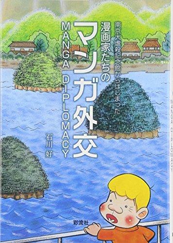 漫画家たちのマンガ外交: 南京大虐殺記念館からはじまった MANGA DIPLOMACYの詳細を見る