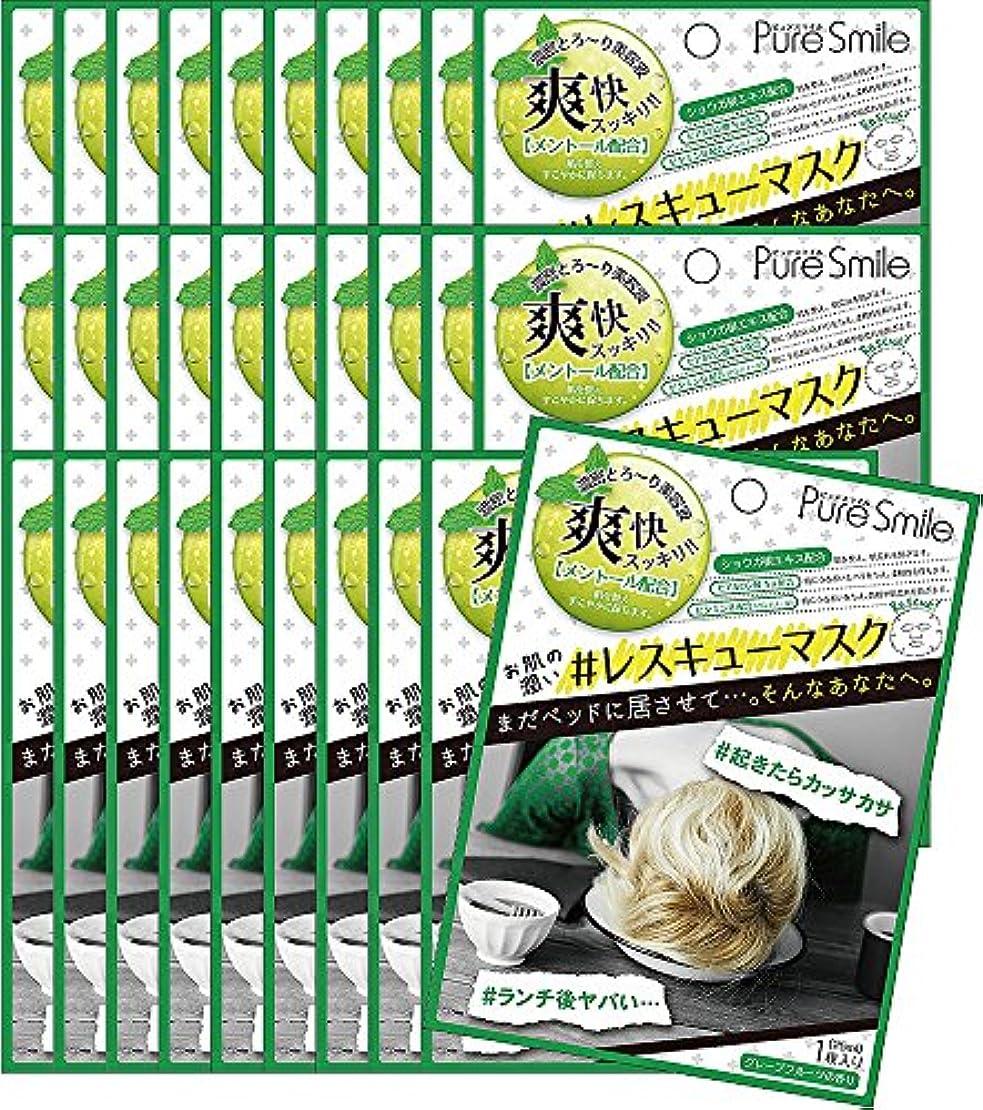 アテンダントファンリムピュアスマイル 『レスキューマスク』【寝不足/ショウガでレスキュー(グレープフルーツの香り)メントール配合】30枚セット