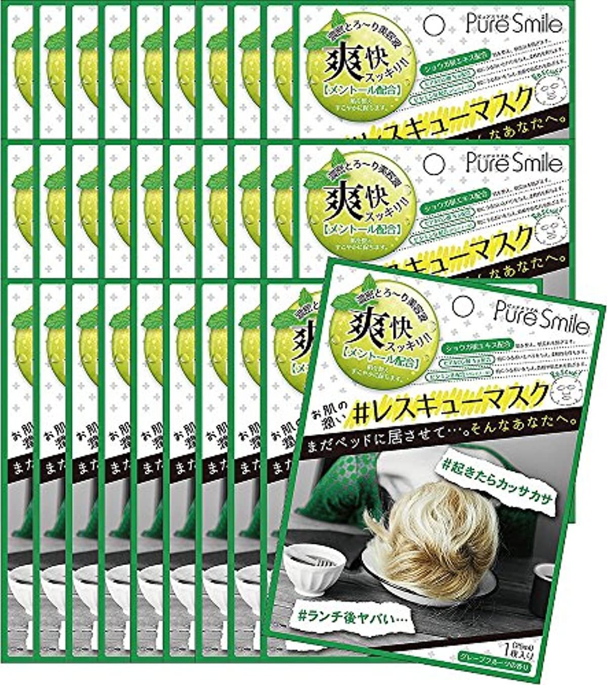 ホテル純粋な透けるピュアスマイル 『レスキューマスク』【寝不足/ショウガでレスキュー(グレープフルーツの香り)メントール配合】30枚セット