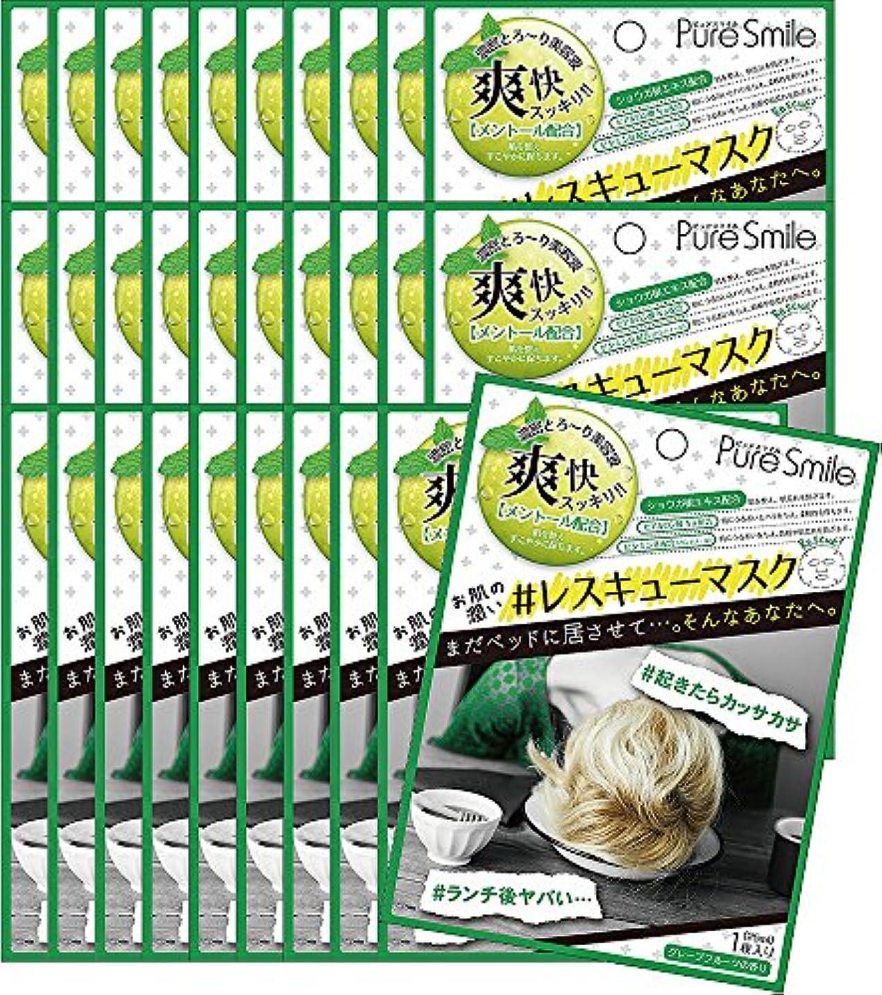 ピュアスマイル 『レスキューマスク』【寝不足/ショウガでレスキュー(グレープフルーツの香り)メントール配合】30枚セット