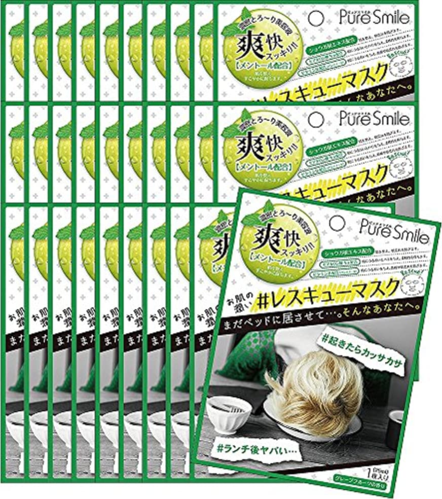 健康続編転倒ピュアスマイル 『レスキューマスク』【寝不足/ショウガでレスキュー(グレープフルーツの香り)メントール配合】30枚セット