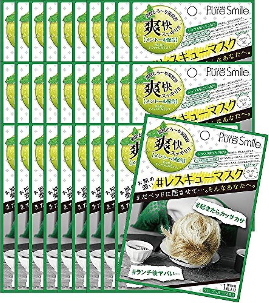 松明外観数学者ピュアスマイル 『レスキューマスク』【寝不足/ショウガでレスキュー(グレープフルーツの香り)メントール配合】30枚セット