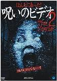 ほんとにあった! 呪いのビデオ~THE MOVIE2[DVD]