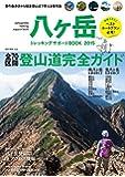 八ヶ岳トレッキングサポートBOOK2015 (NEKO MOOK)